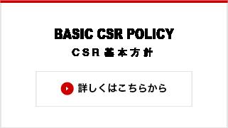BASIC CSR POLICY CSR基本方針