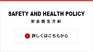 SAFETY AND HEALTH POLICY 安全衛生方針