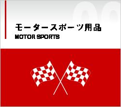 モータースポーツ用品