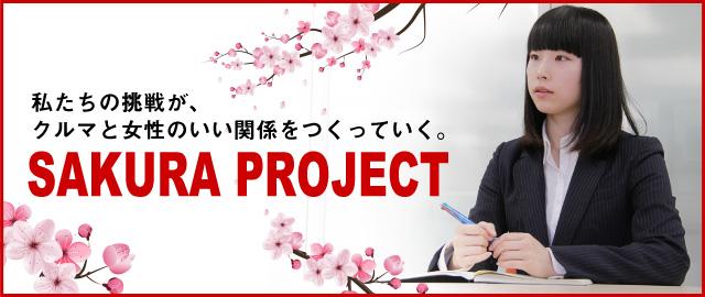 SAKURA PROJECT さくらプロジェクト