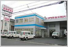 福知山営業所