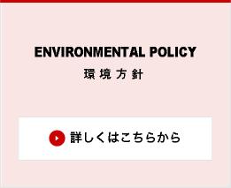 ENVIRONMENTAL POLICY 環境方針