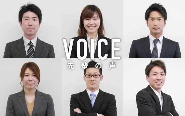 VOICE 先輩の声