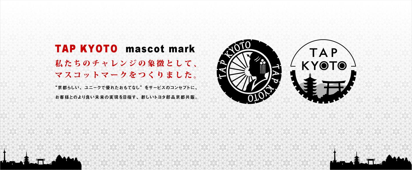 TAP KYOTO  mascot mark 私たちのチャレンジの象徴として、マスコットマークをつくりました。