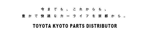 今までも、これからも、豊かで快適なカーライフを京都から。TOYOTA KYOTO PARTS DISTRIBUTOR