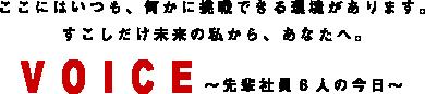 VOICE〜先輩社員6人の今日〜