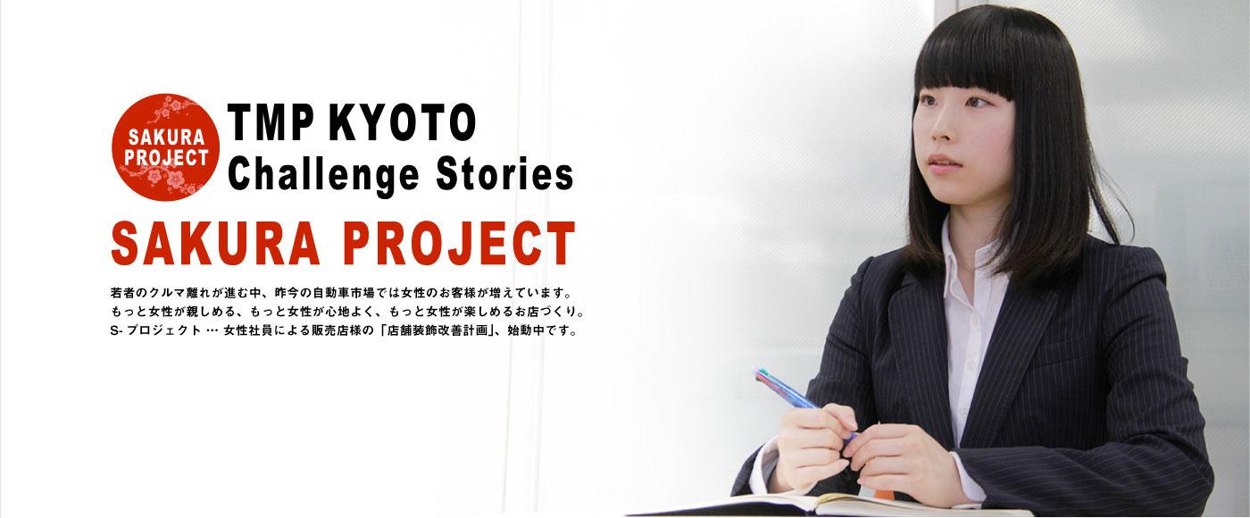 T.A.P KYOTO Challenge Stories SAKURA PROJECT トヨタ部品京都共販株式会社が、おこなってる女性中心のプロジェクト。女性目線で、様々なプロジェクトを企画、提案しています。